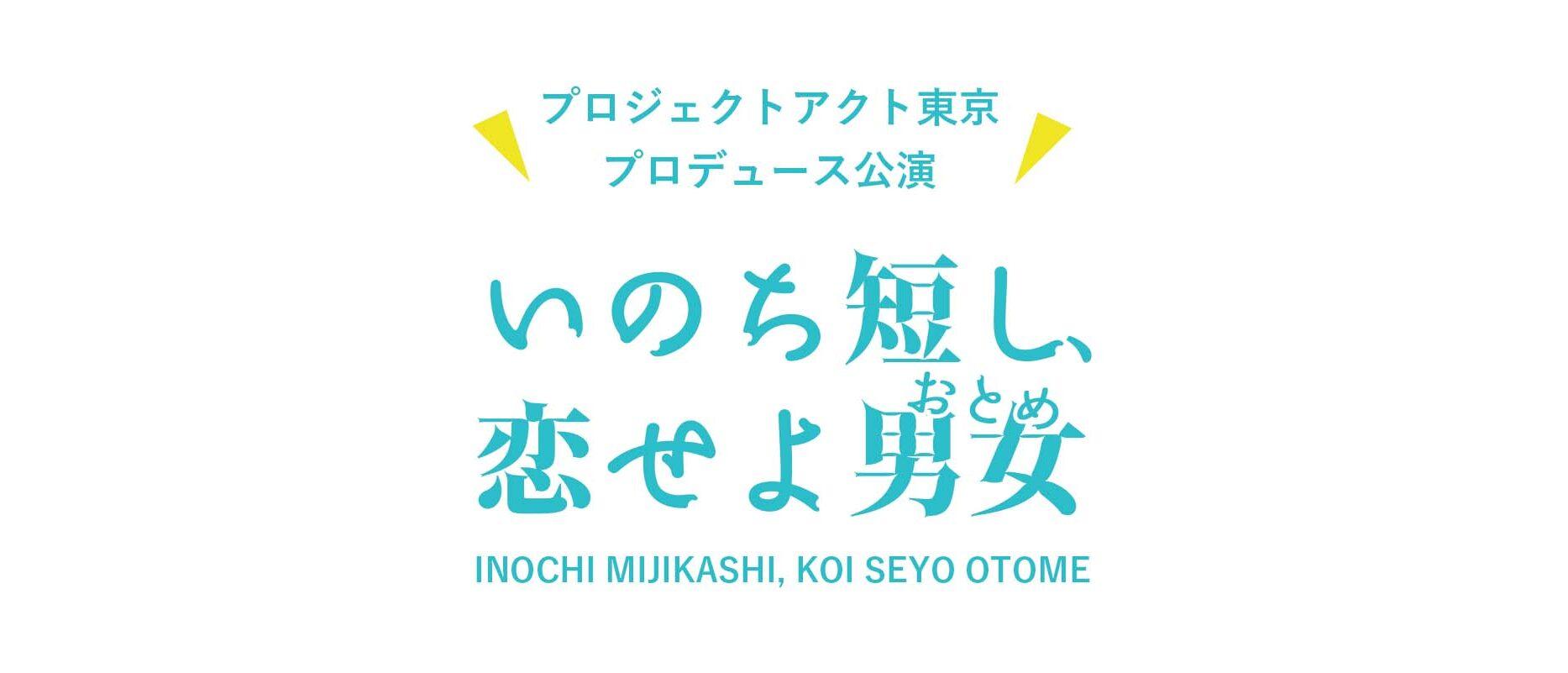 プロジェクトアクト東京プロデュース公演 舞台『いのち短し、恋せよ男女(おとめ)』
