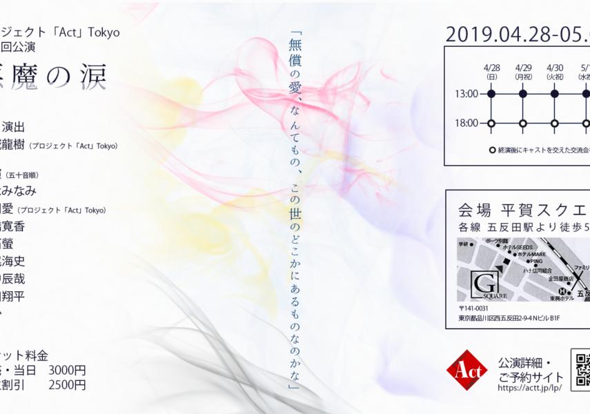 4月舞台「悪魔の涙」 公演詳細