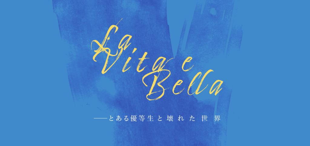 11月舞台出演キャスト募集『La Vita e Bella ── とある優等生と壊れた世界』