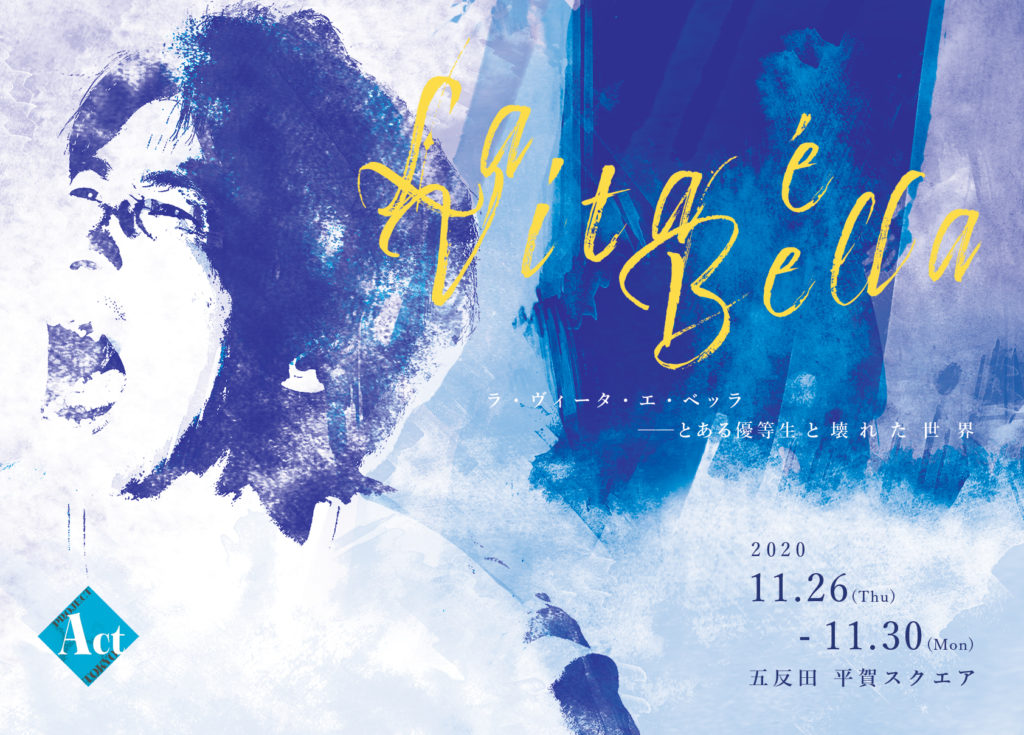 次回11月 舞台ラヴィータ 公演情報
